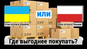 Сток оптом в Украине или сток оптом в Польше. Где выгоднее покупать?