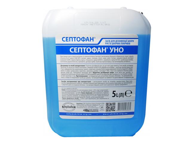 Дезинфицирующее Средство Септофан UNO 5 л