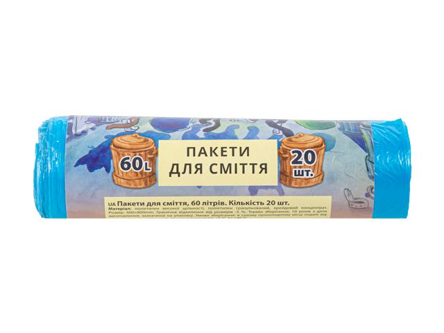 Пакети для сміття 60л / 20шт.ТМ ICE BLIK 42 шт/ящ ТМ ICE BLIK