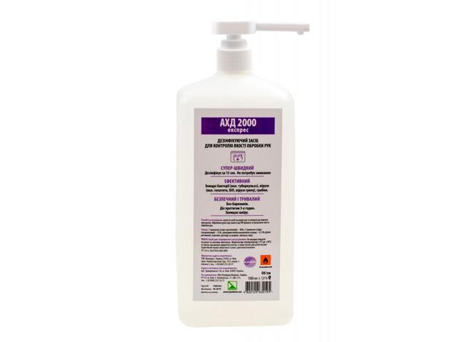 Дезинфицирующее средство АХД 2000 экспресс с ультрафиолетом