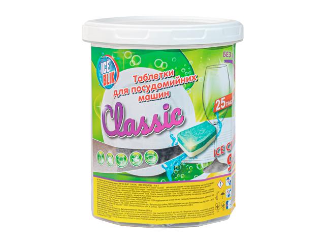 Таблетки для посудомоечных машин 25 шт ТМ ICE BLIK