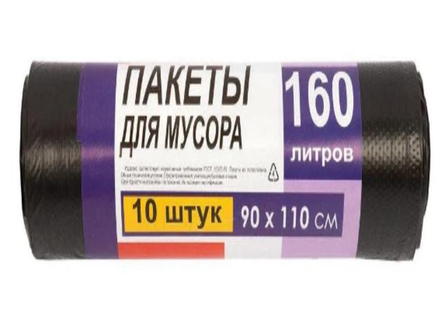 Мусорные пакеты Super Luxe 160л/10шт, 80 мешков