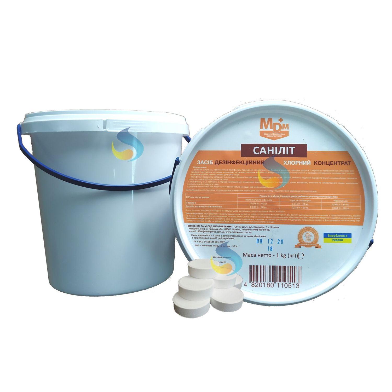 Саніліт. Хлорні таблетки, 1 кг. Засіб дезінфекційний.